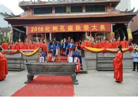 化州市孔庙