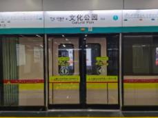 定了!广州地铁八号线凤凰新村至文化公园28日开通